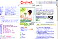 Orahoo Search 総合検索エンジン